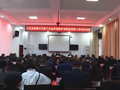 丘北县召开迎接中央第八生态环境保护督察组督察工作动员会