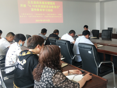 """丘北县政务服务管理局多形式开展""""4·15全民国家安全教育日""""宣传教育活动"""
