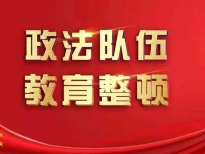 【教育整顿】丘北检察院为民办实事丨国家利益不容侵犯 非法盗采终受处罚