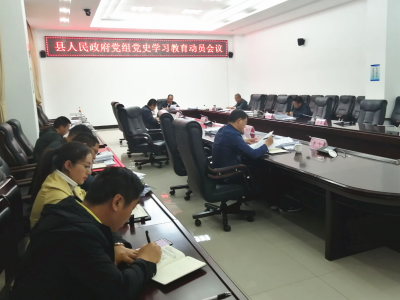 """丘北县人民政府党组:聚""""三心""""之力  学懂、弄通、抓实党史学习教育"""