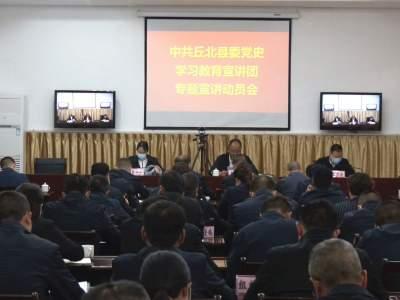 丘北县委党史学习教育宣讲团专题宣讲动员会召开