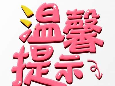 丘北县应对疫情工作领导小组指挥部温馨提示