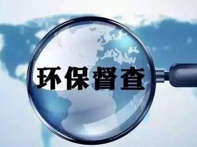 中央第八生态环境保护督察组进驻云南 举报方式公布