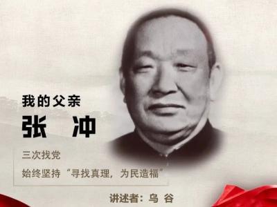 """红色档案·述说云南②   我的父亲张冲:三次找党,始终坚持""""寻找真理,为民造福"""""""