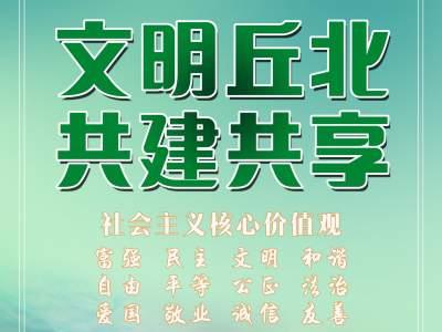 文明县城创建重要点位测评标准(九)医院