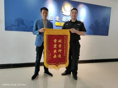 丘北县公安局巡逻防控部抓获盗窃财物犯罪嫌疑人 获群众赠锦旗