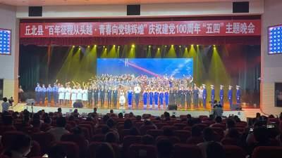 """丘北举办庆祝建党100周年""""五四""""主题晚会"""