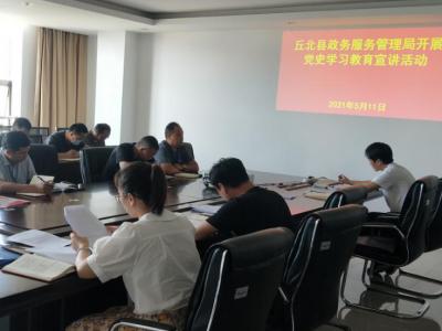 """丘北县政务服务管理局开展""""党史学习教育""""专题宣讲活动"""