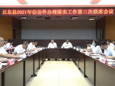 全县2021年信访件办理落实工作第三次联席会召开