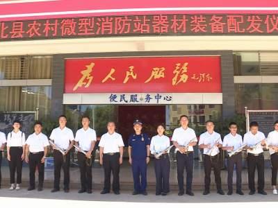 丘北县举行微型消防站器材装备配发仪式