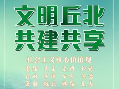 文明县城创建重要点位测评标准(十)学校