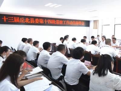 十三届县委第十四轮巡察工作动员部署会召开