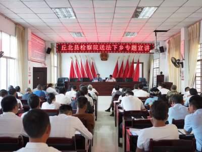 """丘北县人民检察院 """"我为群众办实事——送法下乡专题宣讲"""" 开课啦"""