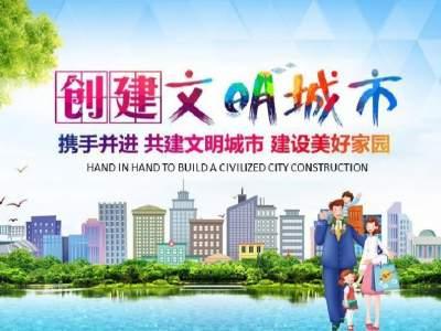 文明县城创建重要点位测评标准(一)——社区