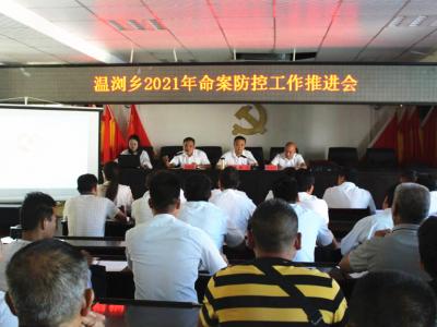 丘北县温浏乡召开2021年命案防控工作推进会议