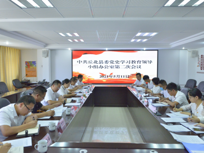 中共丘北县委党史学习教育领导小组办公室第二次会议召开