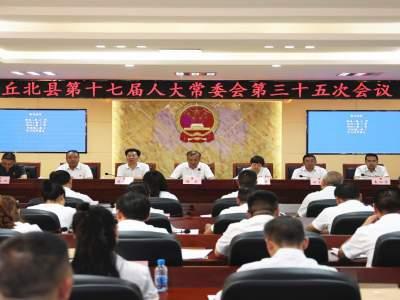 丘北县第十七届人大常委会举行第三十五次会议,李黎等新任职人员作任职承诺