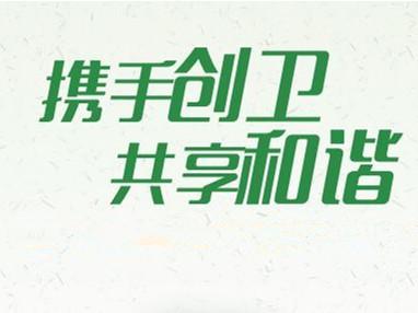 创卫知识 | @丘北人一起来学习创建国家卫生县城(城市)知识(十一)