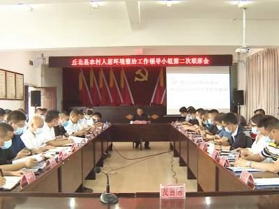丘北县农村人居环境整治第二次联席会议召开