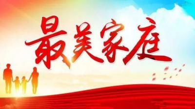 """点赞!文山州2021年""""最美家庭""""揭晓,丘北5户上榜!"""