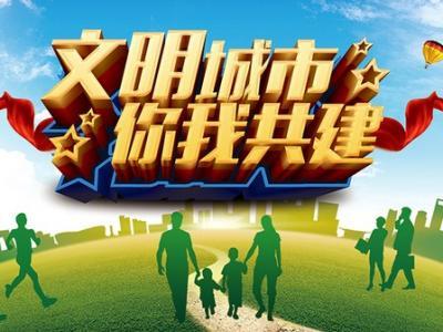 文明县城创建重要点位测评标准(二) 公园