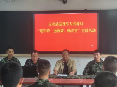 """丘北县退役军人事务局开展""""进军营、送政策、畅安置""""政策宣讲活动"""