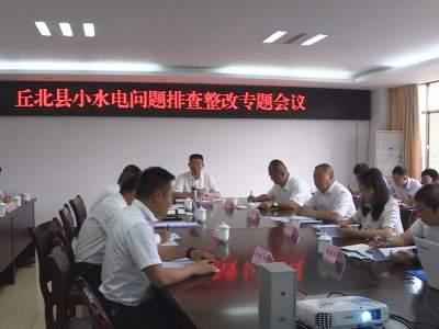 丘北县召开小水电问题排查整改会议
