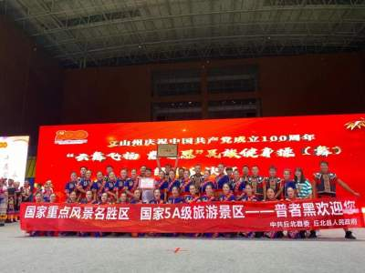 全州民族健身操(舞)大赛上 丘北县线上线下双夺冠