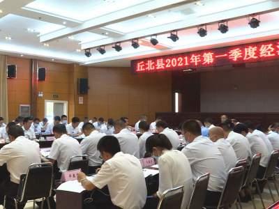 丘北县一季度地区生产总值26.38亿元 同比增长17.6%