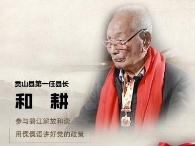 红色档案·述说云南⑤ |贡山县首任县长和耕:入党后不久,我就接到重大紧急任务