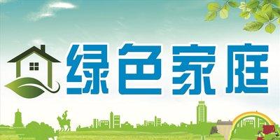 """文明城市,丘北从打造""""绿色家庭""""开始"""