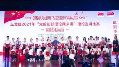 """丘北:""""党的理论我来讲——庆祝中国共产党成立100周年""""理论宣讲比赛圆满完成"""