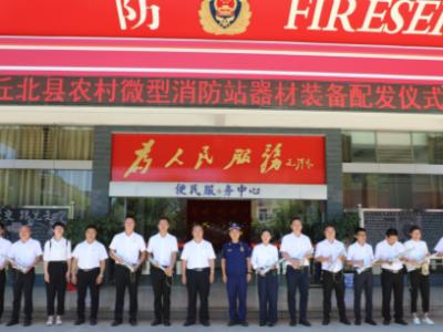 丘北:强化消防设施配备  守住消防安全底线