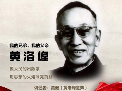 红色档案·述说云南④   我的兄弟、我的父亲黄洛峰:人民的出版家