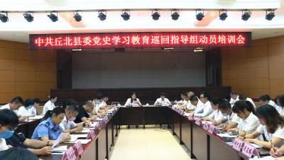 丘北县委党史学习教育巡回指导组召开动员培训会