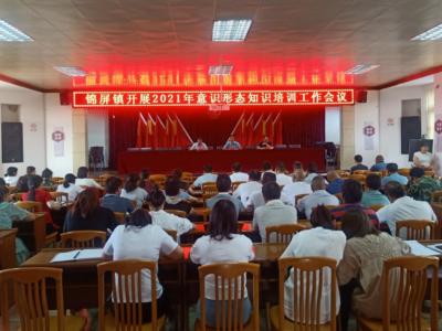 丘北县锦屏镇开展2021年意识形态知识培训