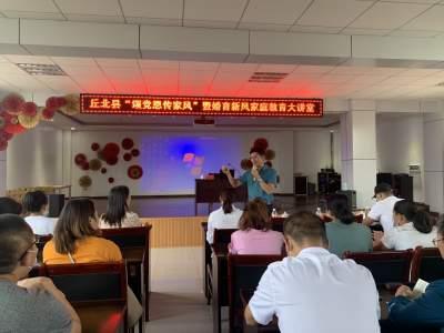 """丘北县妇联开展""""颂党恩 传家风""""家庭家风家教宣传教育活动"""