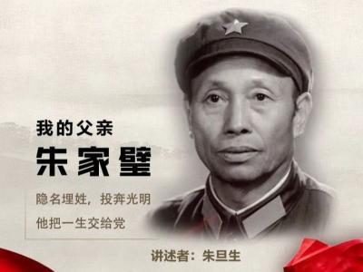 红色档案·述说云南③ | 我的父亲朱家璧:隐名埋姓,投奔光明,他把一生交给党