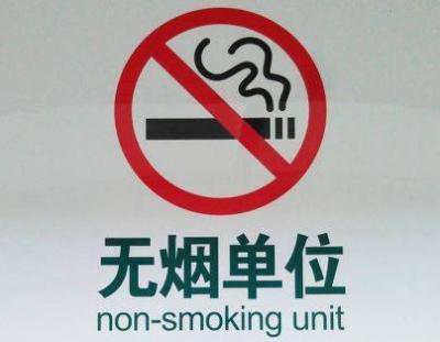 共394个!丘北县首批县级无烟单位名单公布