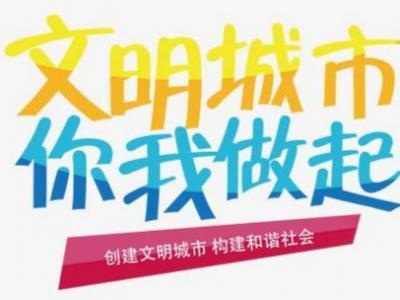 文明县城创建重要点位测评标准(四)公共文化设施