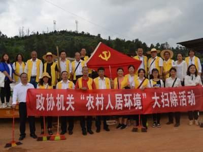 丘北县政协开展活动庆祝中国共产党建党100周年