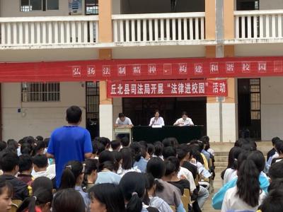 """我为群众办实事丨丘北县司法局开展""""送法律进校园""""活动"""