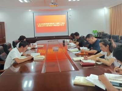 丘北县机场铁路筹建处扎实开展党史学习教育集中学习