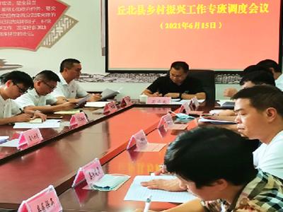 丘北县召开乡村振兴工作专班调度会议