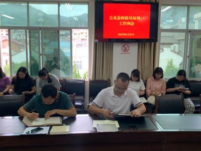 丘北县财政局组织开展意识形态基本知识培训