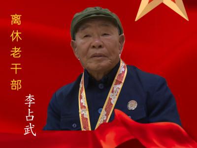 峥嵘岁月我来讲丨老革命李占武:打开粮食仓库 拉开革命人生
