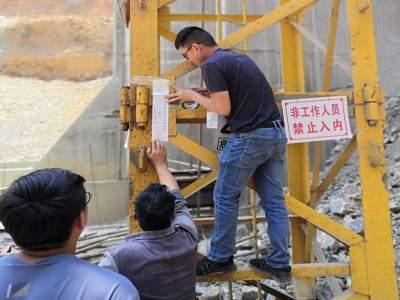 丘北县:一擅自使用未经监督检验塔式起重机违法行为被查处