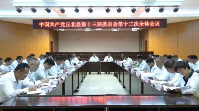 中共丘北县委召开十三届委员会第十三次全体会议