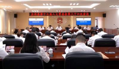 丘北县第十七届人大常委会举行第三十六次会议