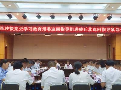 丘北县召开迎接党史学习教育州委巡回指导组进驻丘北巡回指导紧急工作会议
